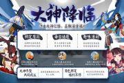 阴阳师接入网易游戏旗下网易大神:6月13日多重福利同步放送[多图]