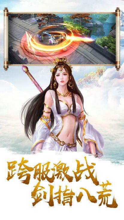 仙侠道祖手游图1