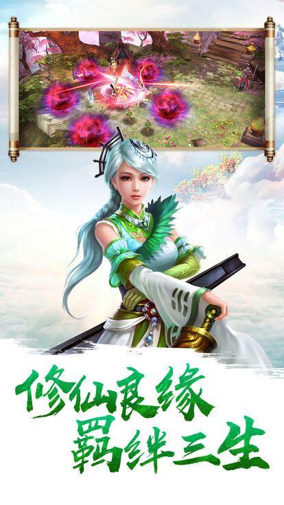 仙侠道祖手游图3
