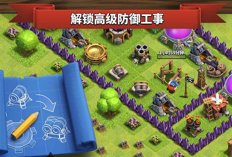 部落冲突11.49.6腾讯版最新手游下载图片3