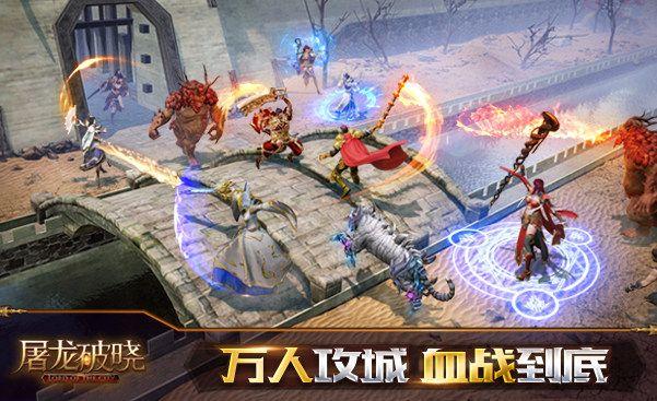 屠龙破晓手游官网下载最新版图2:
