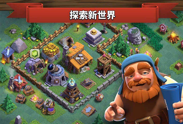 部落冲突11.49.6腾讯版最新手游下载图片4