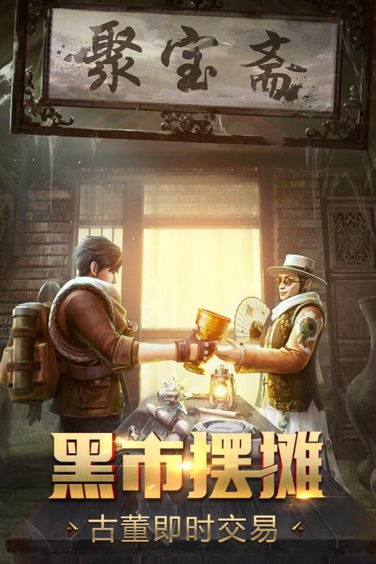 游龙传说天下宝藏手游官网下载安卓版地址图2: