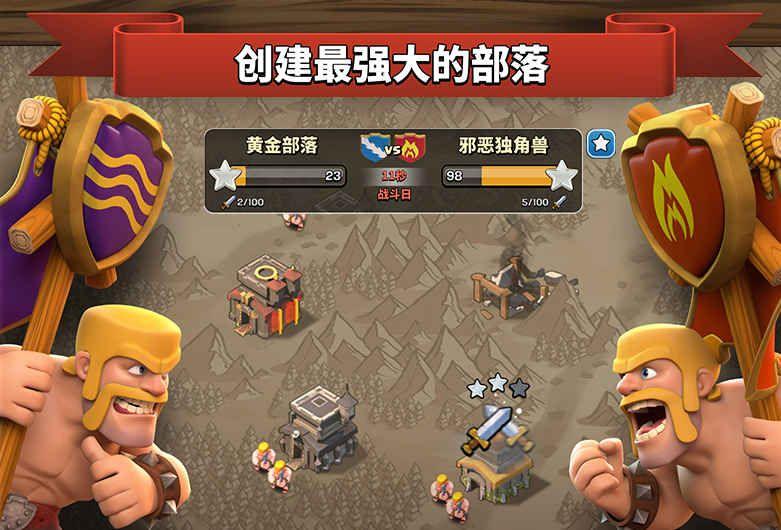 部落冲突11.49.6腾讯版最新手游下载图片5