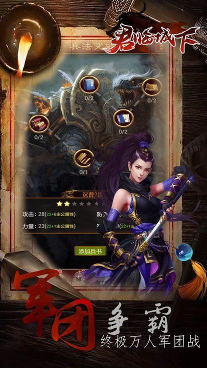 君临城下手游官网下载最新版图3: