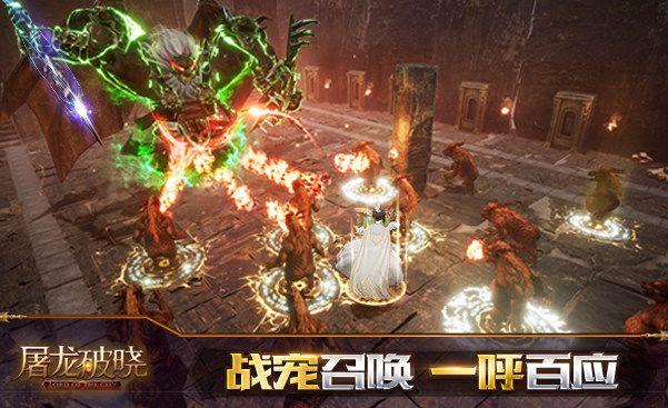 屠龙破晓手游官网下载最新版图3: