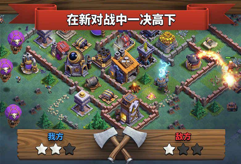 部落冲突11.49.6腾讯版最新手游下载图片1