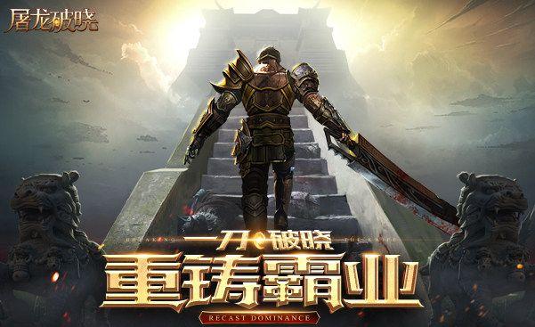 屠龙破晓手游官网下载最新版图5: