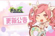 料理次元6月14日更新介绍:开放慢慢吞吞粽子节活动[多图]