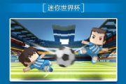 迷你世界6月14日更新了什么:6月14日迷你世界杯开启[多图]