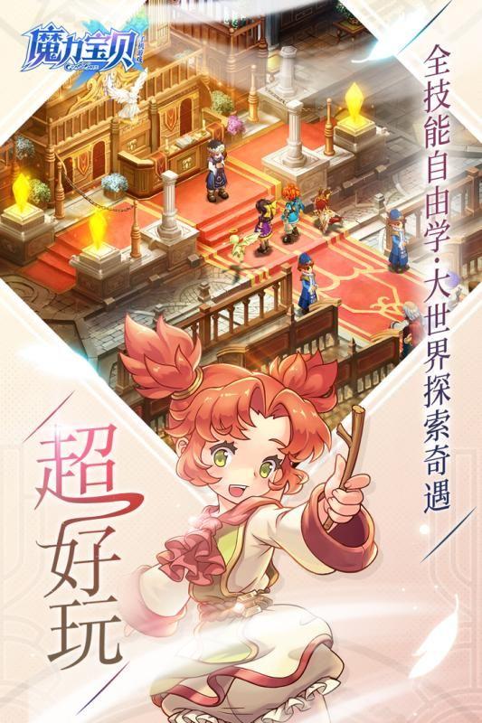 腾讯魔力宝贝手游官网下载最新版图5: