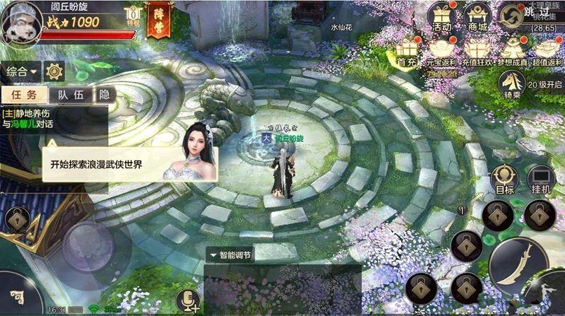 六决天下手游官方网站下载最新安卓版图4: