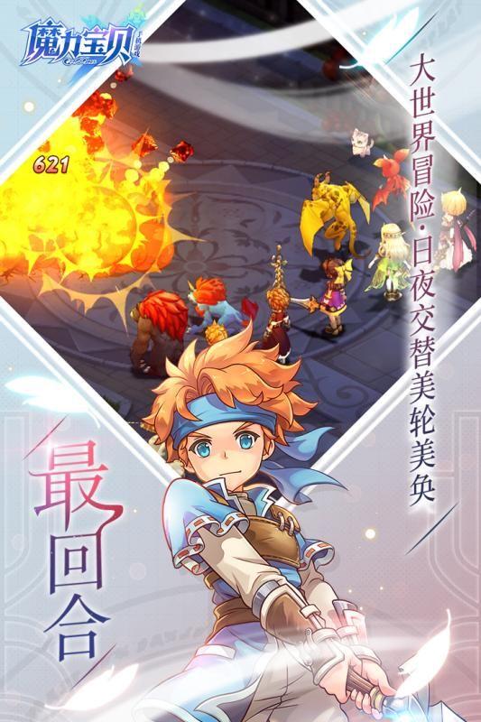 腾讯魔力宝贝手游官网下载最新版图2: