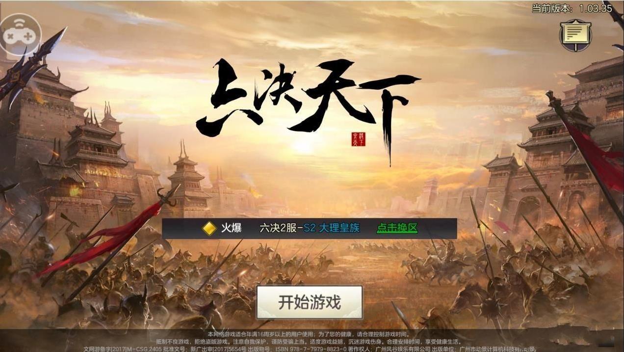 六决天下手游官方网站下载最新安卓版图3: