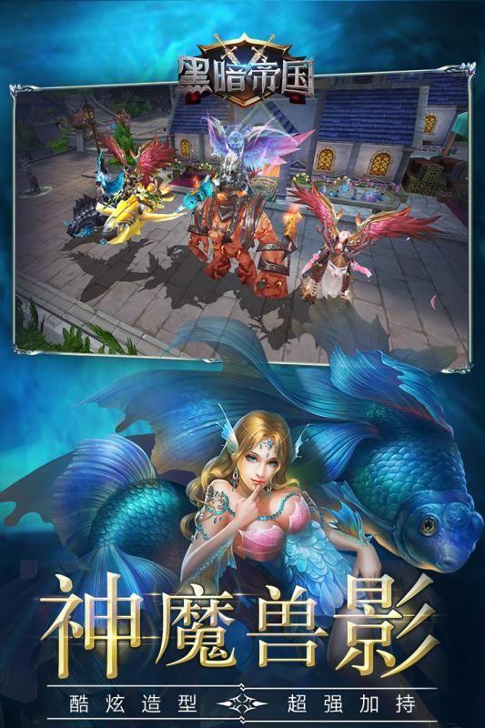 黑暗帝国官方网站下载正版游戏正式版图1: