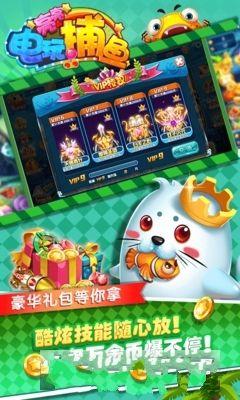 亮亮电玩捕鱼官方安卓版游戏下载图1: