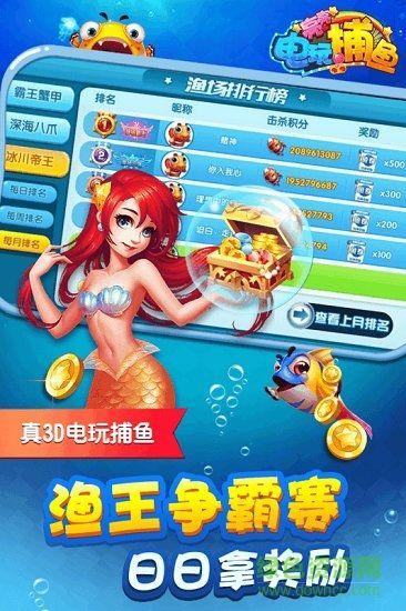 亮亮电玩捕鱼官方安卓版游戏下载图4: