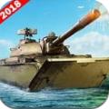 陆军坦克水上战争安卓版