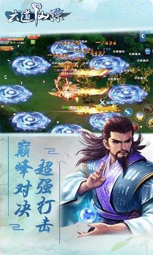 六道仙踪手游官网版下载正式安卓版图1: