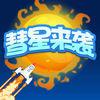 慧星来袭安卓官方版游戏下载 v1.0