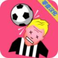 这不是足球安卓官方版游戏下载 v1.0.1