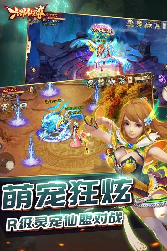 六界仙尊手游官网版下载安卓版图3: