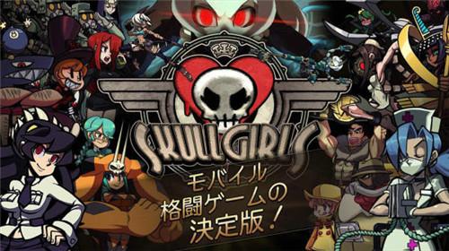 Skullgirls6月28日双平台上架,日本2DRPG格斗手游等你来战[多图]