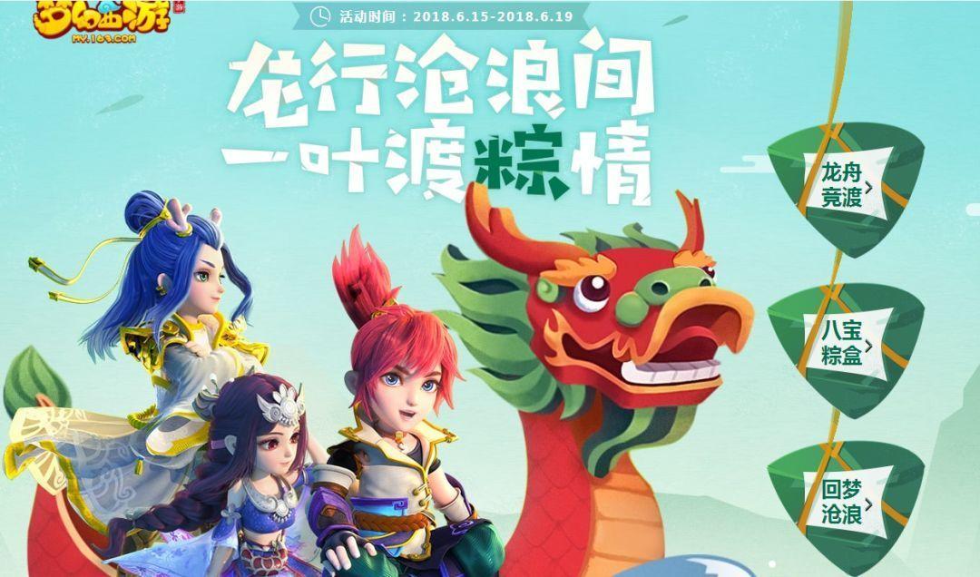 梦幻西游手游端午节粽子活动详解:粽子活动玩法攻略[多图]