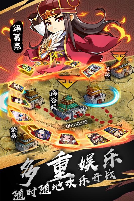 漫三国手游官网下载最新版图2: