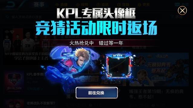 王者荣耀KPL头像框怎么获得?第三届KPL头像框返场兑换指南[多图]