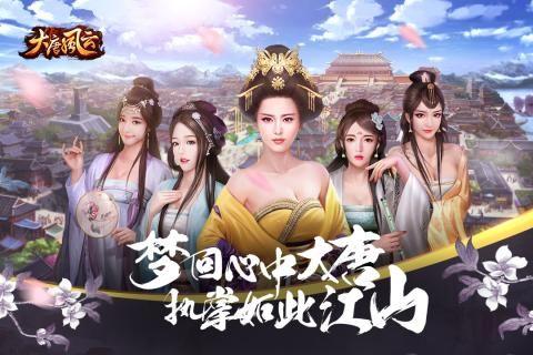 大唐风云手游官网下载最新版图3:
