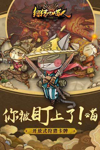 猫狩纪官方网站正版手游下载地址图2:
