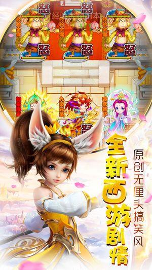 西游伏妖传网页版图3