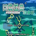 究极绿宝石ll.94 Destroy Former修改版
