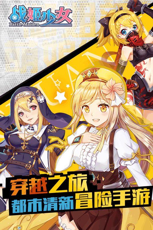 战姬少女游戏官方网站下载最新版图1: