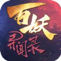 百妖异闻录手游最新版