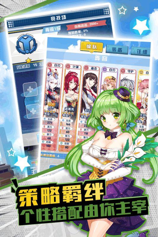 战姬少女游戏官方网站下载最新版图5: