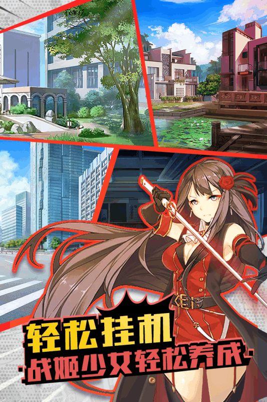 战姬少女游戏官方网站下载最新版图3: