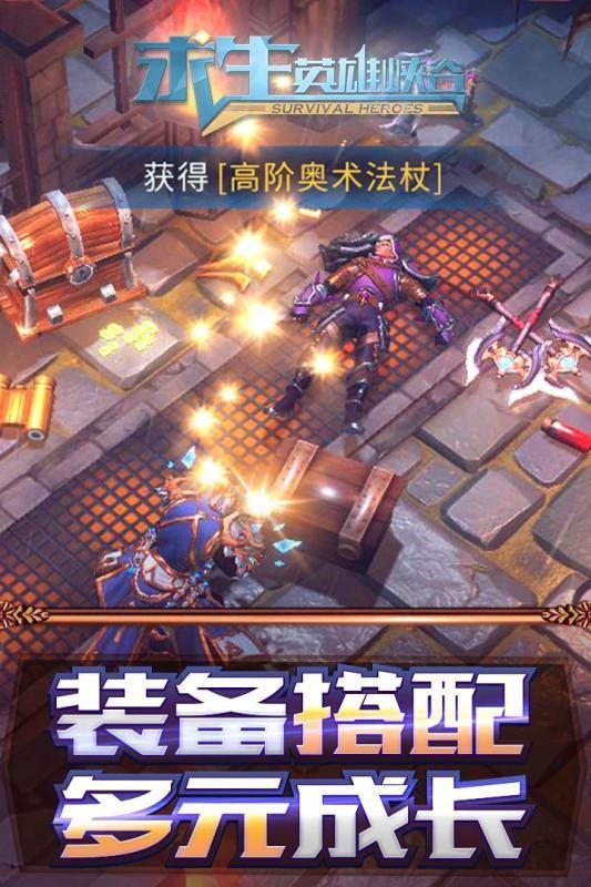 求生英雄峡谷游戏官方网站下载图5:
