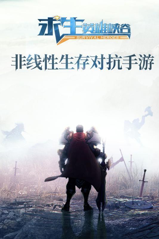 求生英雄峡谷游戏官方网站下载图1: