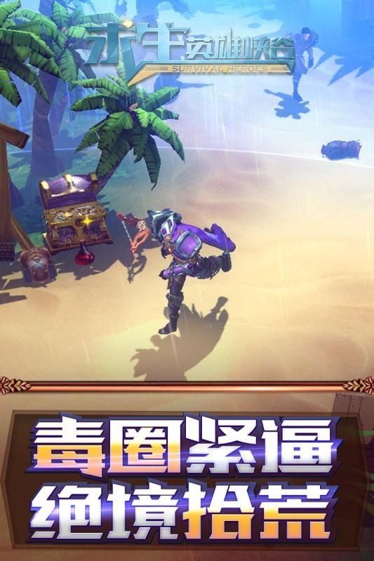 求生英雄峡谷游戏官方网站下载图2: