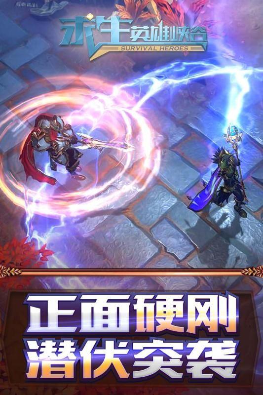求生英雄峡谷游戏官方网站下载图3: