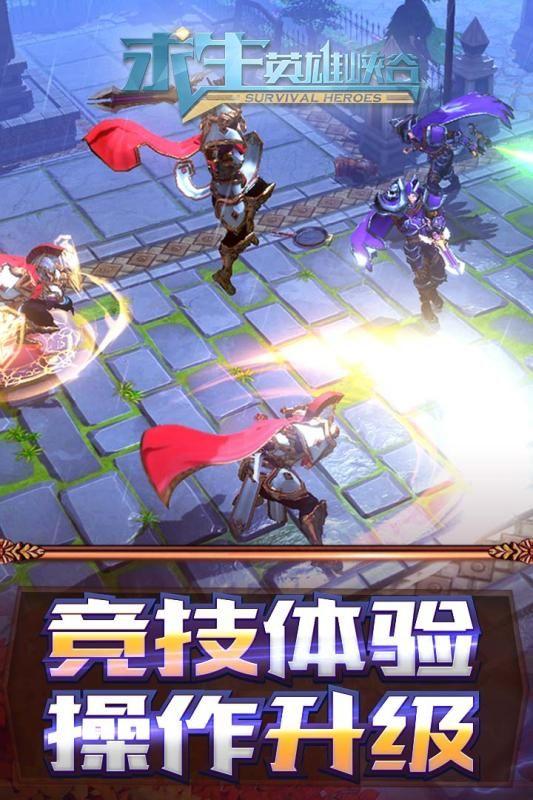 求生英雄峡谷游戏官方网站下载图4: