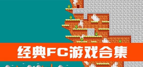 FC游戏改编手游合集