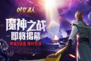 时空猎人6月20日更新公告 魔神之战揭幕![多图]