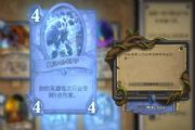 炉石传说最佳门将TOP5:至尊强者究竟是谁?[多图]