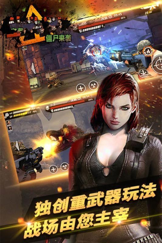第一生存官方正式版手机游戏下载图2: