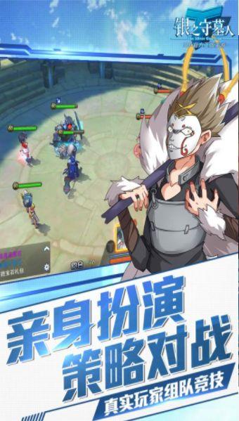 腾讯银之守墓人手游官方网站下载最新正式版图3: