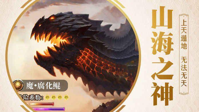 山海经之狂暴巨兽手机游戏最新安卓版官方下载地址图4: