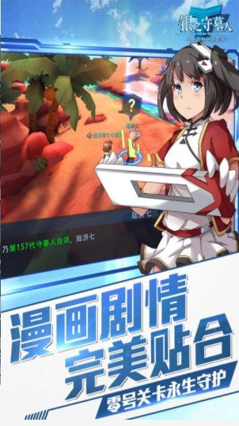 腾讯银之守墓人手游官方网站下载最新正式版图2: